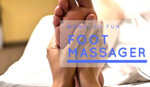 足のむくみ解消におすすめ!オムロンの足マッサージ機(足揉み機)