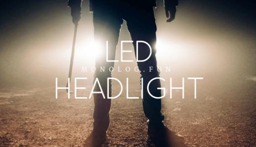 【H4タイプ】最新の良配光 おすすめLEDヘッドライト