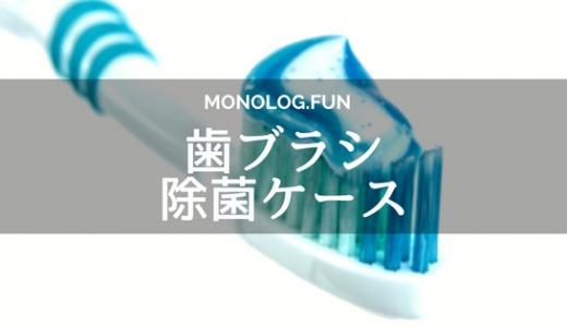歯ブラシケースは紫外線殺菌!イヤな臭いの原因は雑菌です。歯ブラシ除菌器で清潔にしよう