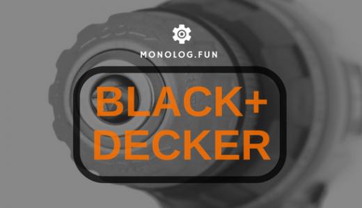 初めての電動工具におすすめ!ブラック・アンド・デッカーを徹底比較