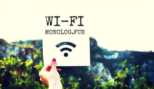 【2020年】アンテナ本数で選ぶ超強力Wi-Fiルーター(無線LAN)