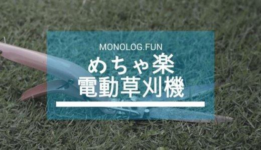めちゃ楽!電動草刈機・刈払機は驚くほど軽くて便利でメンテもラクラクです。