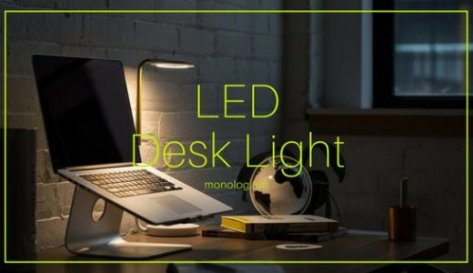 【目に優しい!調光LED照明デスクライト】学習机や読書に人気のLEDランプ
