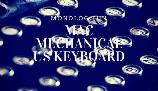 MAC配列のメカニカルUSキーボードおすすめ12選