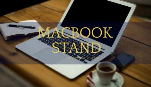 【MacBook,Air,Pro,クラムシェル】おしゃれなおすすめ冷却台スタンド10選+1