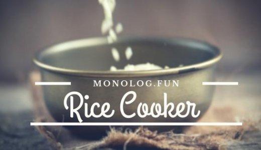 炊飯器は1世代前がお買い得!無洗米も美味しいおすすめ炊飯器