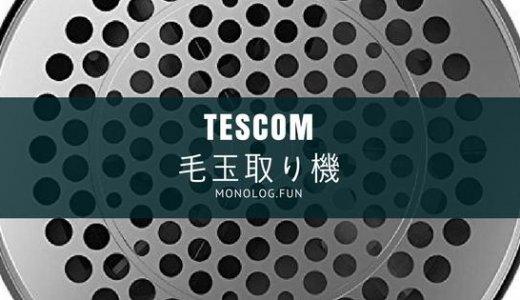 【日本メーカー製】人気No.1のテスコム毛玉取り機 新旧 全10機種比較