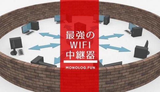 弱いWiFi(無線LAN)を改善!中継器で最強の無線LAN環境 【iPhone・Android対応】