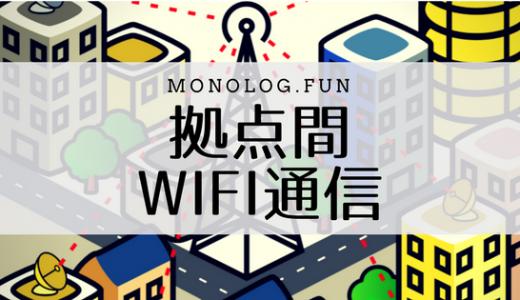 【離れた建物間のWi-Fi(無線LAN)通信】BUFFALOの長距離対応指向性アンテナ