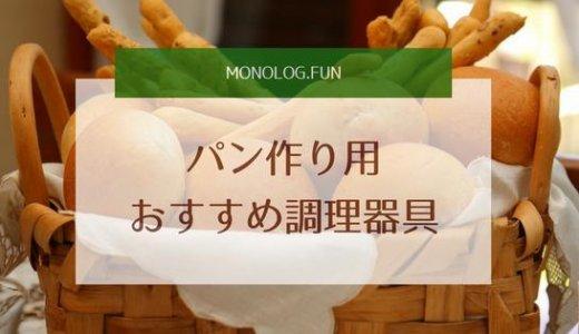 【初心者向け】パン作りで揃えるべきオススメ道具22選