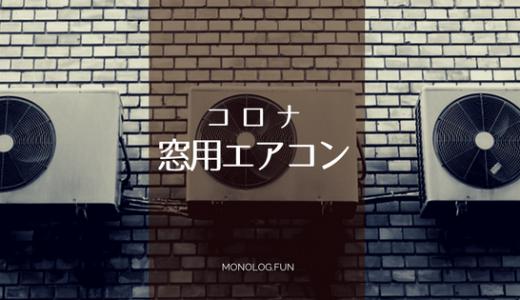 【日本製】窓用ウインドエアコンはコロナの型落ちが激安でおすすめ!