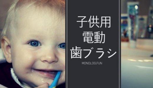 【日本製で安心】電動歯ブラシは子供の歯磨きに最適!おすすめ人気機種6選