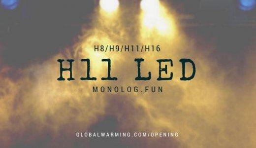 【H11タイプ】LEDヘッドライト・フォグランプおすすめ売れ筋Top8