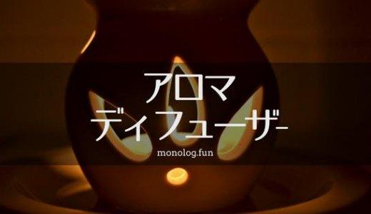 【ストレス解消】アロマの香りでリラックス アロマディフューザー オススメ6選