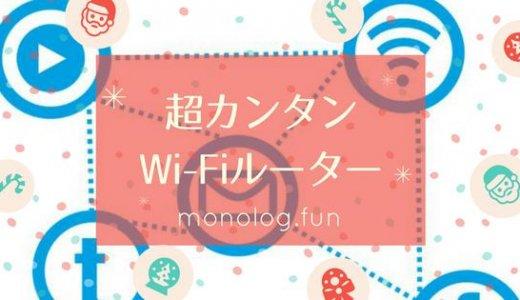 スマホに簡単接続!日本製の親切なWi-fi(無線LAN)ルーター