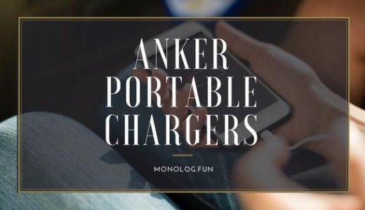【2018最新】ANKER超大容量モバイルバッテリーPowerCore 8機種の違いと選び方