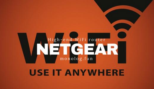 【2019最強】NETGEAR(ネットギア)WiFi無線LANルーター全機種紹介