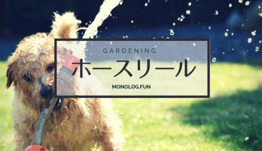 【ハタヤの高級ホースリール】庭を彩るおしゃれな散水ホースリールを徹底解説