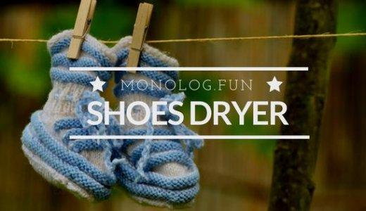 濡れた「くつ」には安価な靴乾燥機・シューズドライヤーが便利!