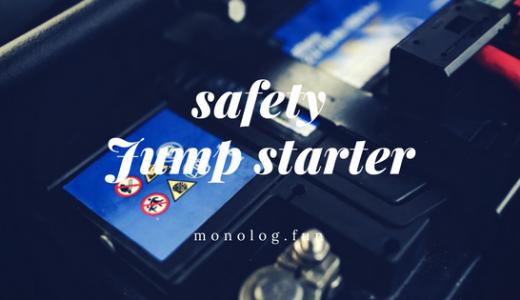 【日本製】リチウムイオン電池を使わない安全ジャンプスターター5選