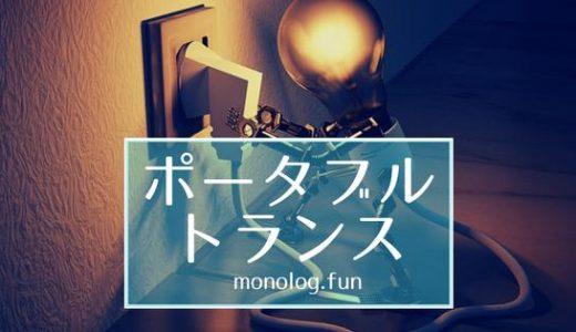 電圧降下対策に1万円から買える育良精機のポータブルトランスがおすすめ!