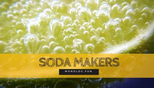 炭酸水メーカーがあれば炭酸水を自宅で作れる!人気の炭酸水サーバー 2機種を徹底比較