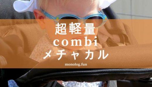 【超軽量ベビーカー】コンビ メチャカル&スゴカル 4キャスベビーカーは驚きの軽さ!