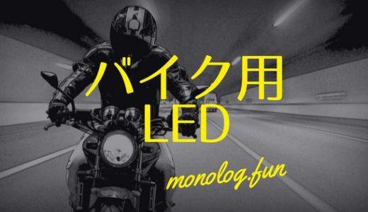 バイク専用LEDヘッドライト 安心して選べるおすすめ人気バルブを紹介