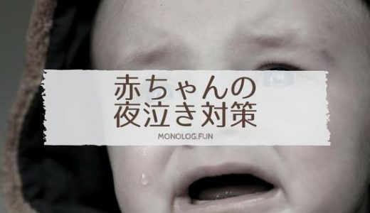 【夜泣きの原因と対策】新生児から使える対策グッズとおすすめ入眠儀式