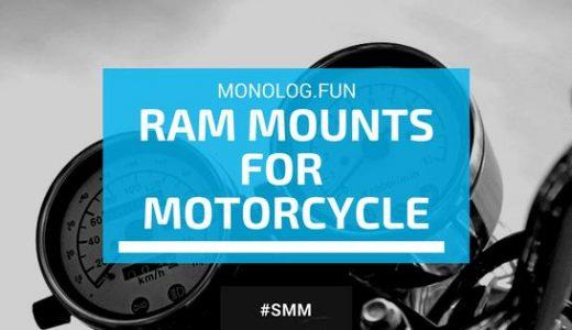 【絶対落ちない】バイク用スマホのホルダーは強力なラムマウントがおすすめ!