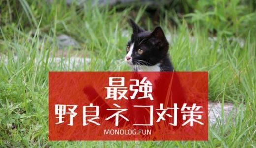 【最強 糞尿対策】野良猫にはペットボトルより超音波!おすすめ機種3選
