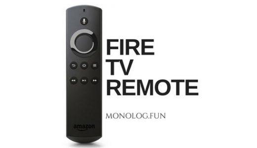 Amazon Fire TV(Stick)のリモコンを紛失?効かない?無料or格安でなんとかする方法 3選+1