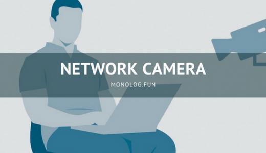 そのネットワークカメラ大丈夫!?安心して使える有名メーカー品がおすすめです
