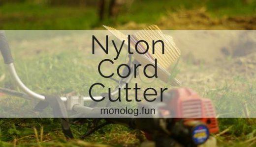 ナイロンコードでの草刈りはカッター選びが最重要!選び方とおすすめ機種を解説