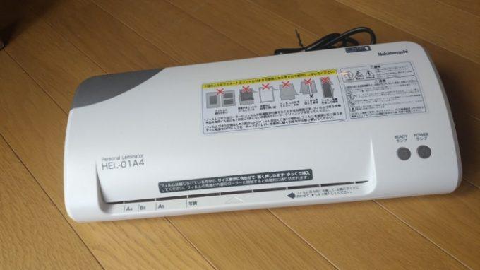 ナカバヤシ ラミネーター A4 ホワイト HEL-01A4W