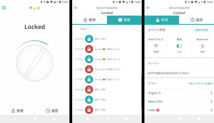 セサミ アプリ