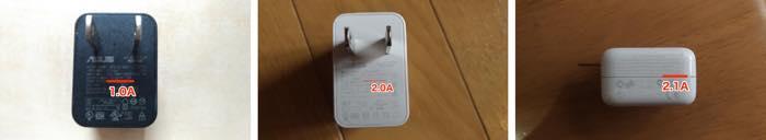 1〜2A USB充電器