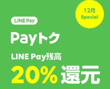 【LINE Payでアマゾンギフト券は買えます】でも20%還元キャンペーンを受けるには購入方法に注意!