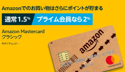 Amazonギフト券をクレジットカード払いで3%以上も格安購入する裏技!