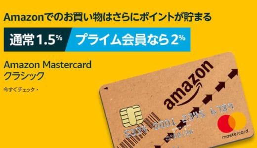 Amazonギフト券をクレジットカード払いで2.5〜7%も格安購入する裏技!