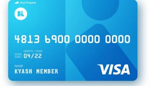 【一番得するPayPayポイント3重取り】仮想クレジットカードKyash経由が簡単です!
