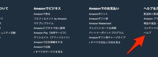 【不正アクセス!?】Amazonアカウントに身に覚えのない2段階認証SMSが届いたので確認してみた