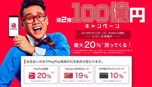 【2/12開始 ただし条件あり】PayPayの第2弾 100億円キャンペーン20%還元には条件があるので要注意!