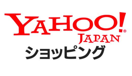 【Yahooショッピング激得情報】2000円OFFクーポン配布中!プレミアム会員無料登録でゲットできます