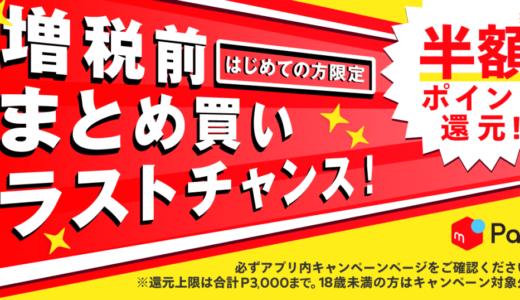 【超簡単4,300円キャッシュバック😆】メルペイが壮絶キャンペンペーン実施中!