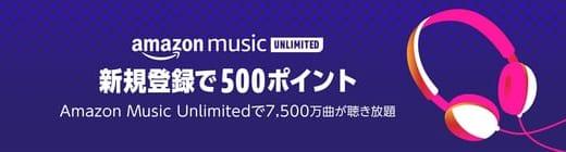 神キャンペーン!Amazon Music Unlimitedが4ヶ月無料+500円分のポイントが貰える!